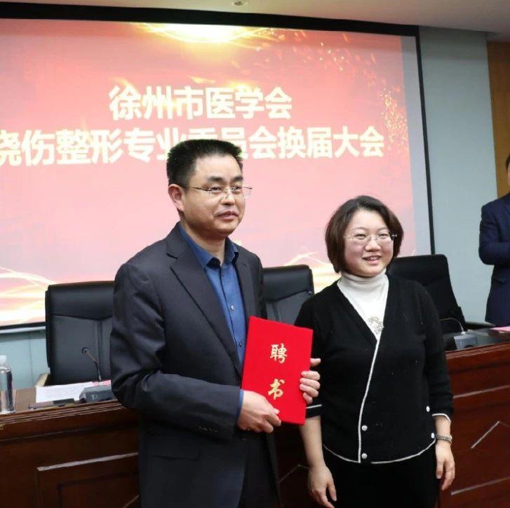 徐州医学会烧伤整形专业委员会换届 丁继存当选新一届主任委员