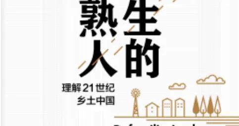 杨华新著《陌生的熟人:21世纪乡土中国》出版