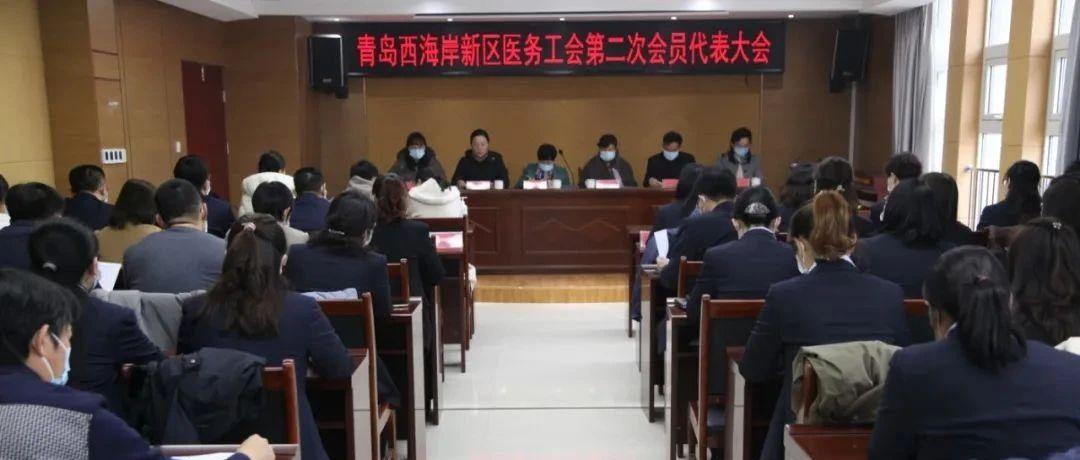 青岛西海岸新区医务工会第二次会员代表大会胜利召开