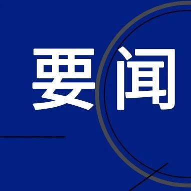教育部将成立全国普通高校毕业生就业创业指导委员会