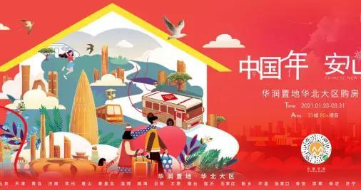 23城80余项目 华润置地华北大区新春购房节将启幕