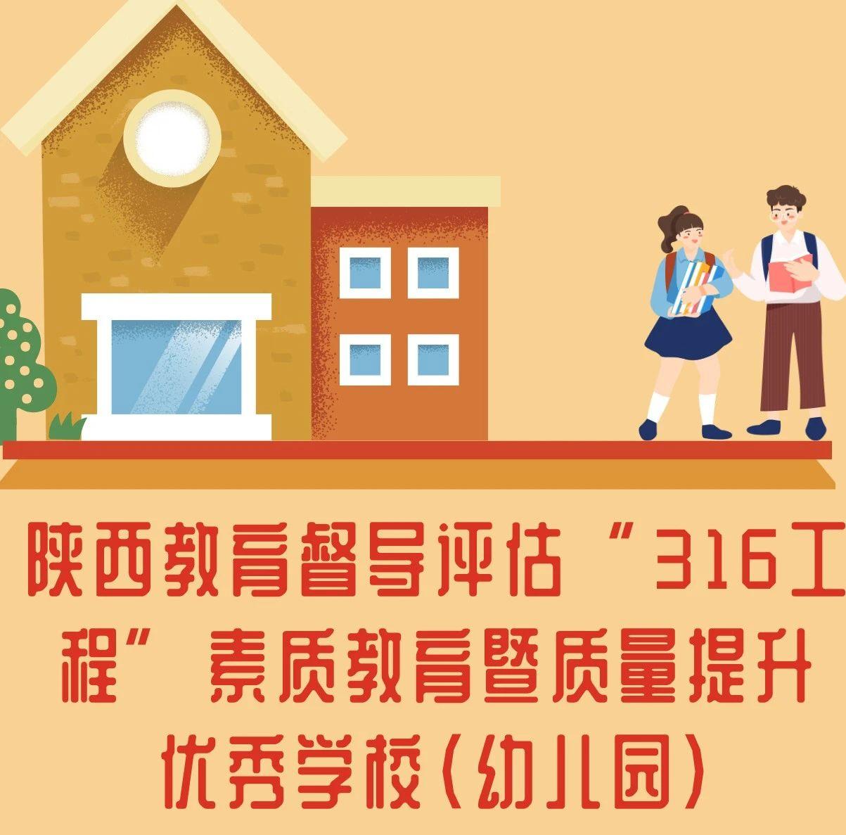 """公告丨陕西省教育督导评估""""316工程""""素质教育暨质量提升优秀学校(幼儿园)拟认定名单"""