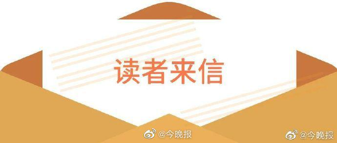 滨海公交集团客服中心表示尽快解决