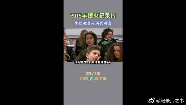 中式教育vs英式教育