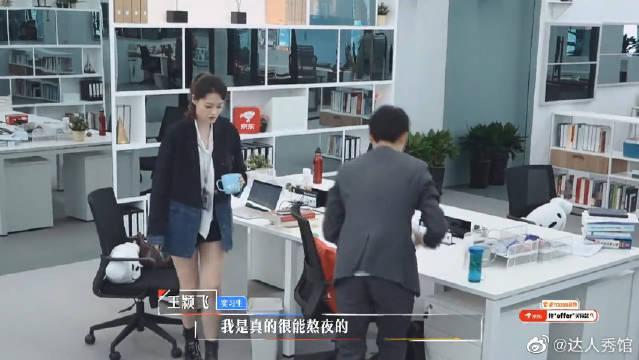 """王颖飞感冒,刘煜成接连送""""温暖"""" 再看瞿泽林,越聊越垮!"""