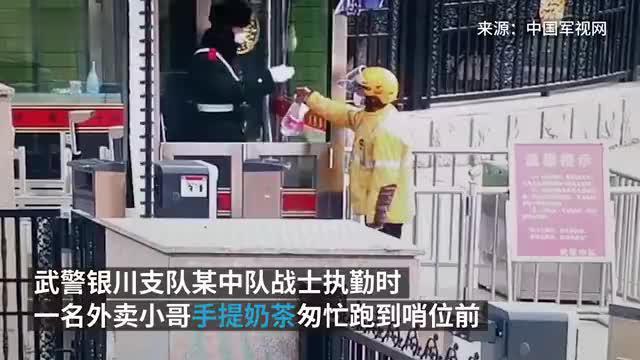 外卖小哥给武警战士送来奶茶:当兵是我的梦想