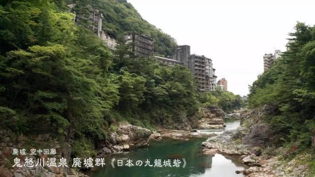 航拍鬼怒川温泉废墟群。 (YouTube:芝公園公太郎)