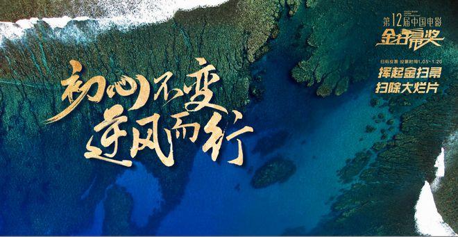 第12届中国电影金扫帚奖提名名单出炉