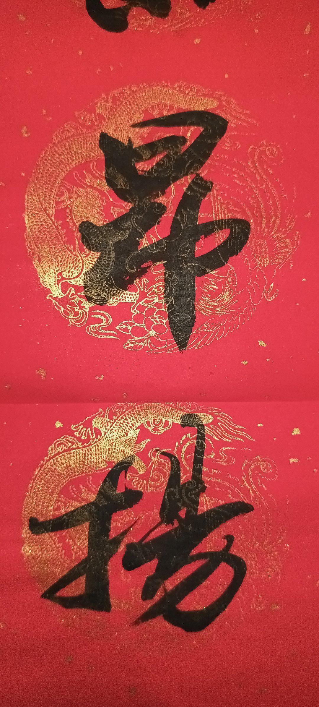 感恩千里之外@何春银微想 老师从江苏邮寄过来的对联:欢度新年……