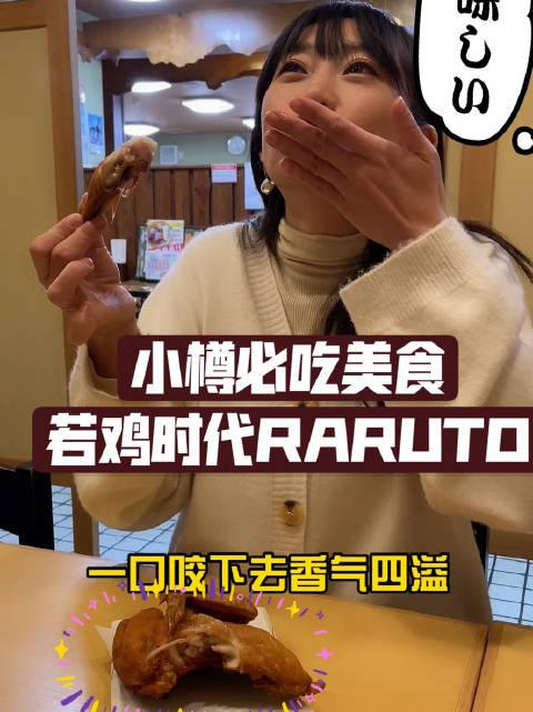 去小樽就吃它:若鸡时代 他在小樽的北海道有很多分店……