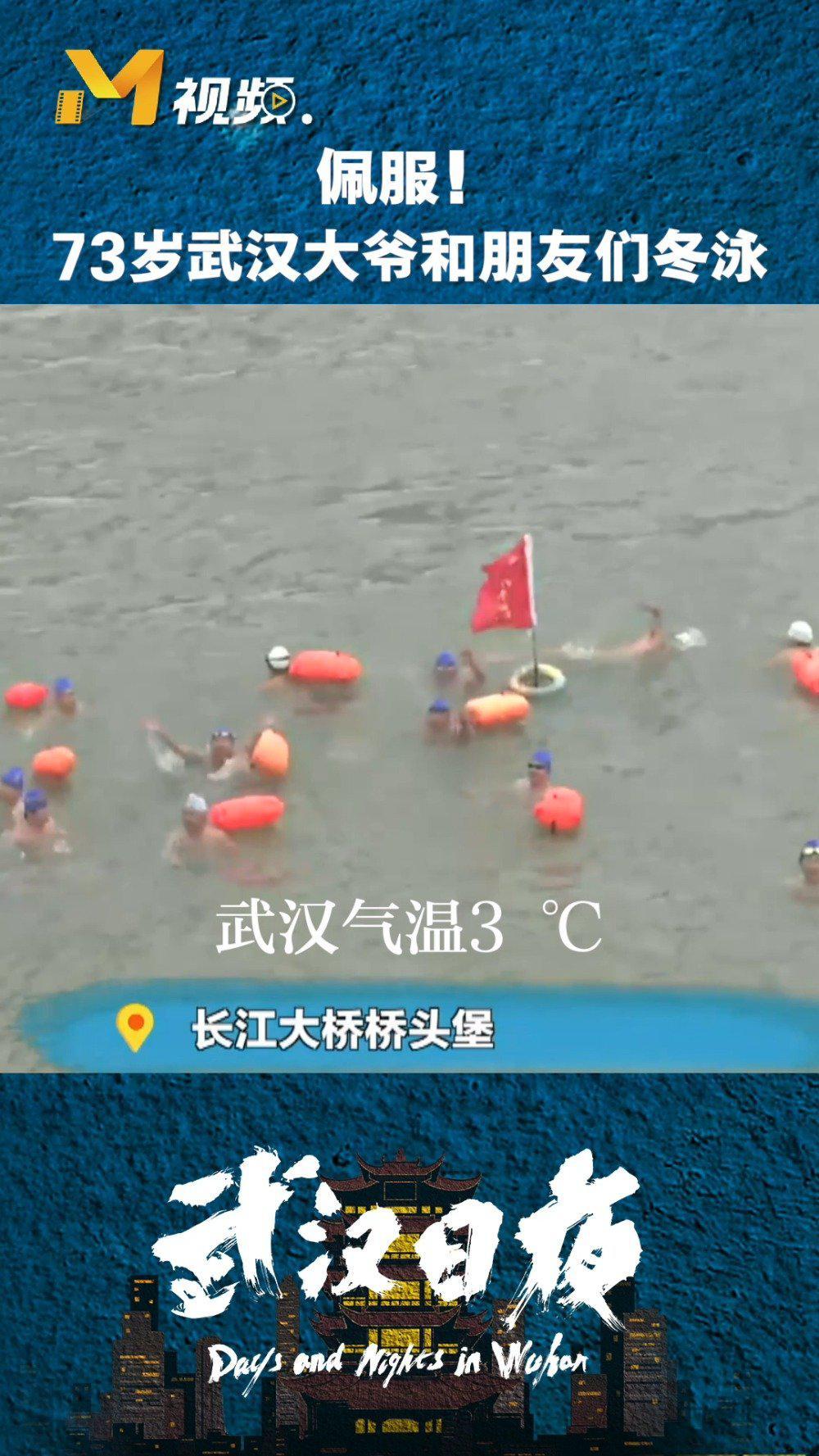 冬泳武汉很有特色的一项体育运动……