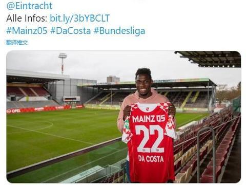 官方:美因茨租借法兰克福后卫达科斯塔,双方签约至赛季结束