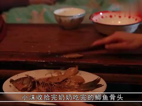 孙女嫌奶奶太唠叨,拿起老鼠药就往鱼汤里洒,国产剧情电影