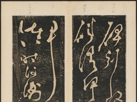 张旭的草书《千字文》残石如何临摹?临摹的难点又在哪?