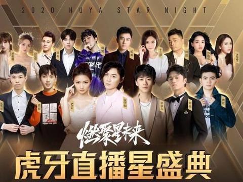 虎牙星盛典众星璀璨,剑仙跟明星同台唱歌,SNH48签名大放送