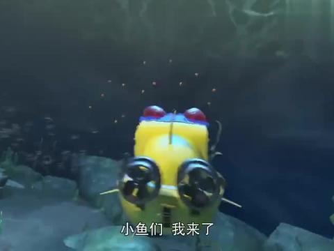 百变校巴:控制器失控,歌德及时救了小鱼,不然就成鱼酱了!