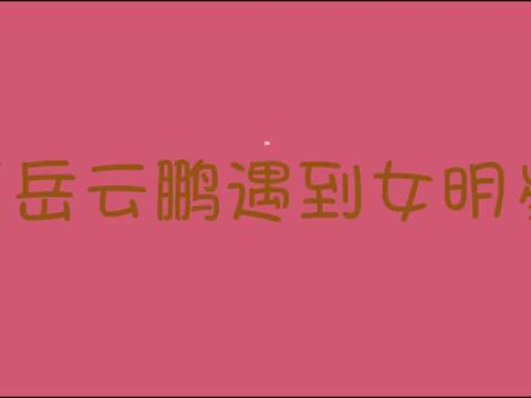 当岳云鹏遇到女明星,一句话让刘涛害羞到不行,不愧是老郭徒弟