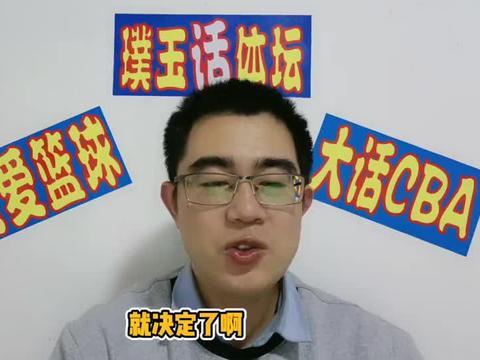 辽篮致命短板已补齐,CBA争冠欲力压广东