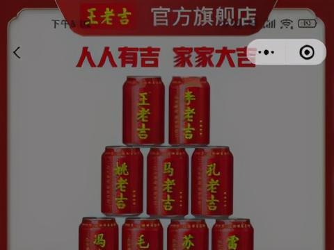 """春节将至,""""你算老吉""""算不算一步好棋?"""