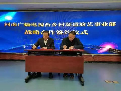 豫宛商会 河南广播电视台乡村频道演艺事业部举行战略合作签约