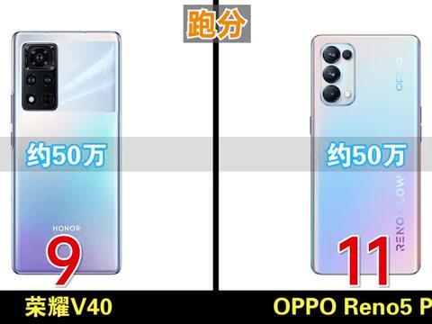 荣耀V40、Reno5 Pro测评对比,谁才是3K价位的最强王者?