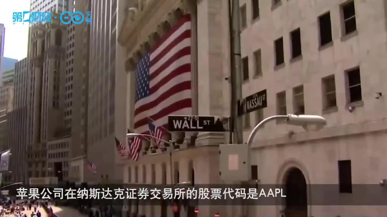 视频 | 市值高达2万亿美元 苹果公司究竟是如何赚钱的?