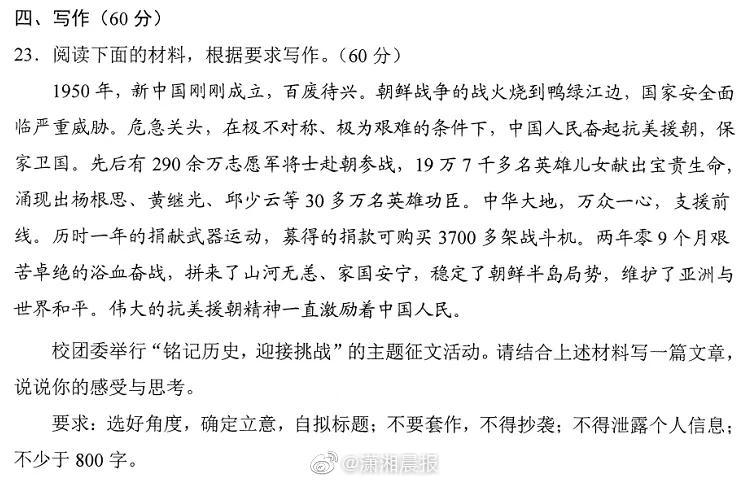 """""""铭记历史,迎接挑战"""",湖南新高考适应性考试语文作文题"""