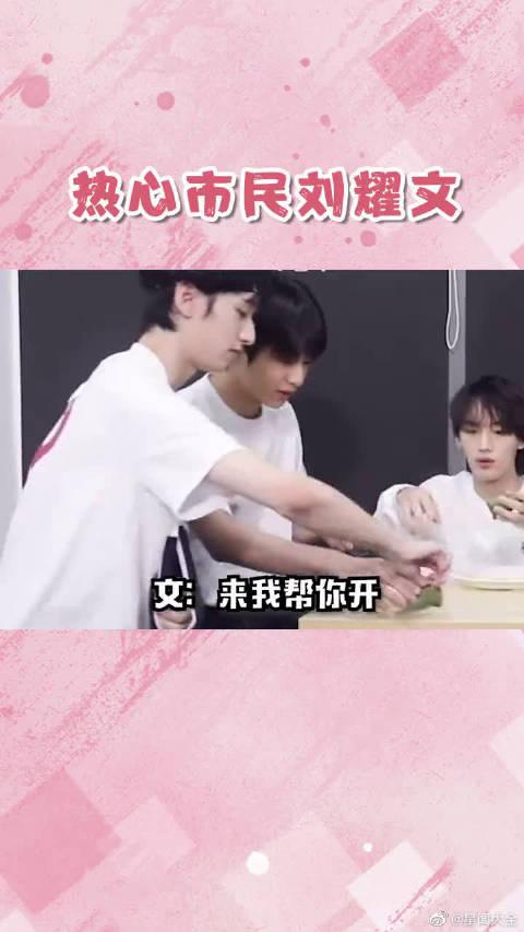 刘耀文:我就是翔哥最贴心的小马甲!