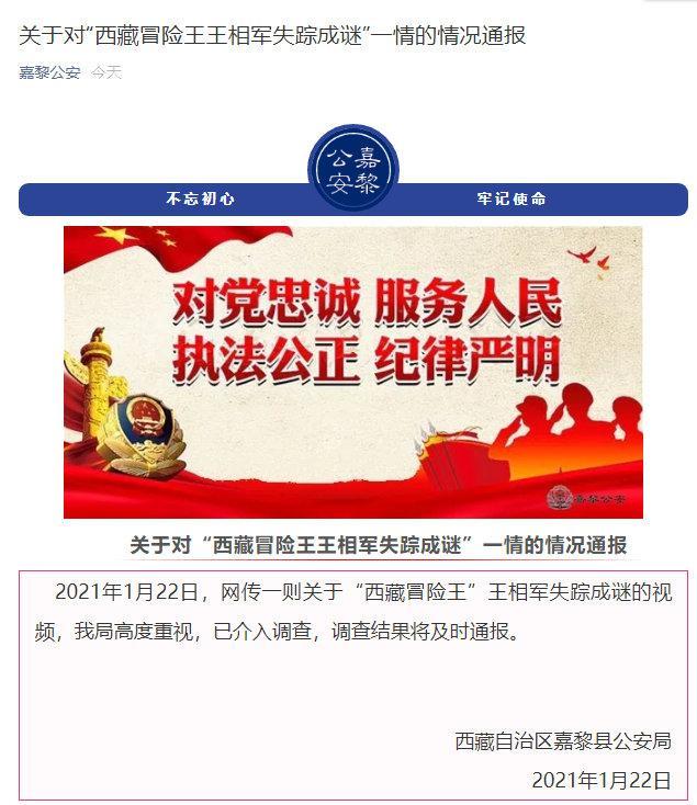 """网传""""西藏冒险王王相军失踪成谜""""视频 西藏嘉黎警方:已介入调查"""