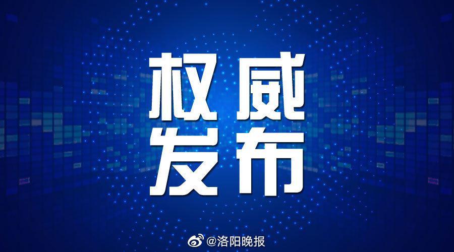 2020年洛阳市进出口总值突破190亿元