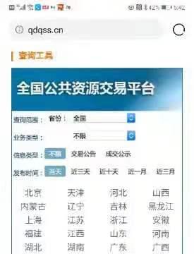 """圈点政务导航:连通党政群团等网站2万余个 助力""""一网通办"""""""