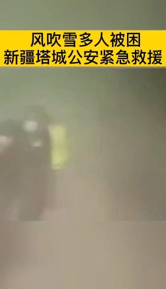 风吹雪多人被困,新疆塔城公安深夜紧急救援……