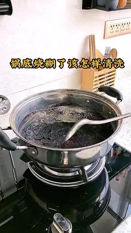 锅底烧糊了该怎样清洗,家用小妙招希望能够帮到你