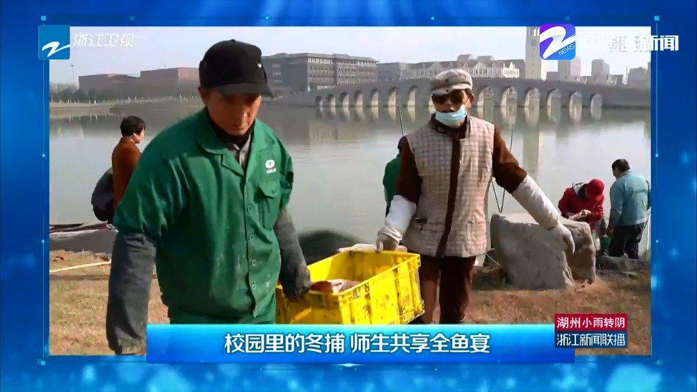 浙江一高校捞4000斤鱼给师生当年货
