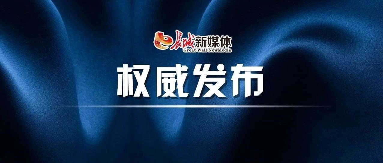 """网传""""石家庄市交管局通知陆续恢复交通及出行"""",官方回应来了"""