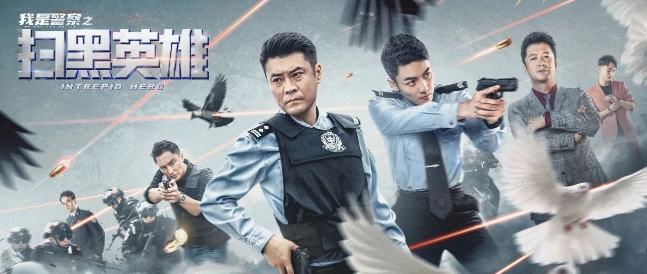 电影《扫黑英雄》今日上线,高燃质感诠释中国警察力量