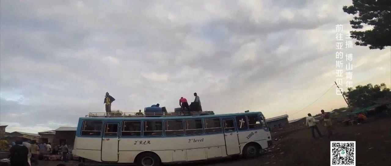 主播旅行社丨博山青年抵达埃塞俄比亚首都——的斯亚贝巴