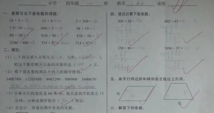 """小学生数学99,语文91,排全班""""倒数第二""""?这意味着什么?"""