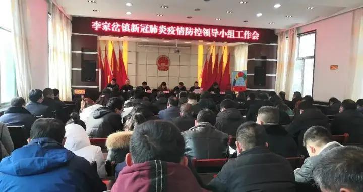 李家岔镇召开新冠肺炎疫情防控工作会议