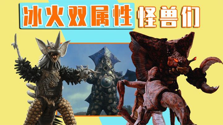 同时拥有冰火双属性的怪兽,原型是海星跟鱿鱼,让雷欧苦不堪言