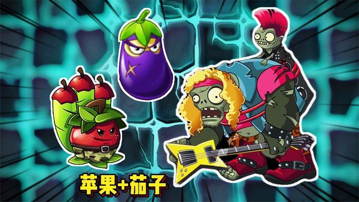 植物大战僵尸2:苹果迫击炮与茄子忍者VS重金属巨人僵尸