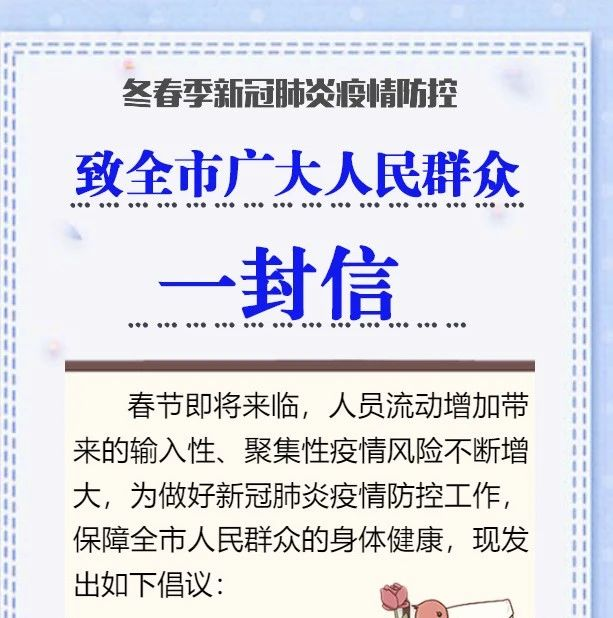 冬春季新冠肺炎疫情防控 致滨州市广大人民群众一封信