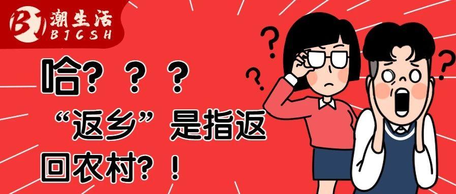 """北京人注意!春节怎么样才算""""返乡""""?国家卫健委回答啦!"""
