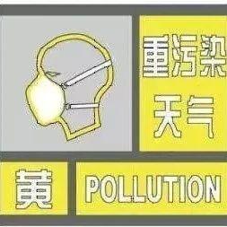 十堰启动重污染天气黄色预警和应急响应