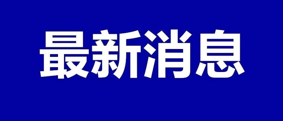 刚刚!国家卫健委再次回应春节返乡问题