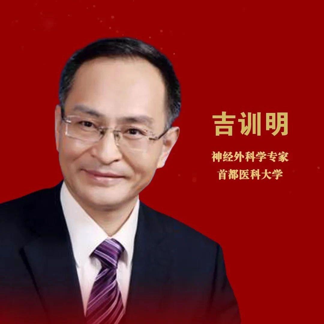 吴阶平医药创新奖获得者:首都医科大学副校长、脑科学家吉训明