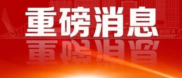 重磅!滨州市人大常委会决定任命臧伟为副市长