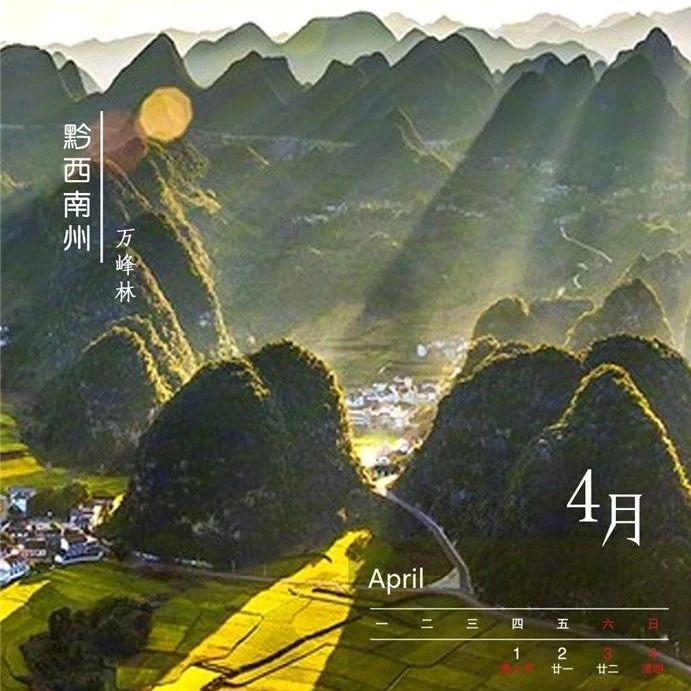 山川瀑布、花海奇石!《贵州月历》每一幅都是大片