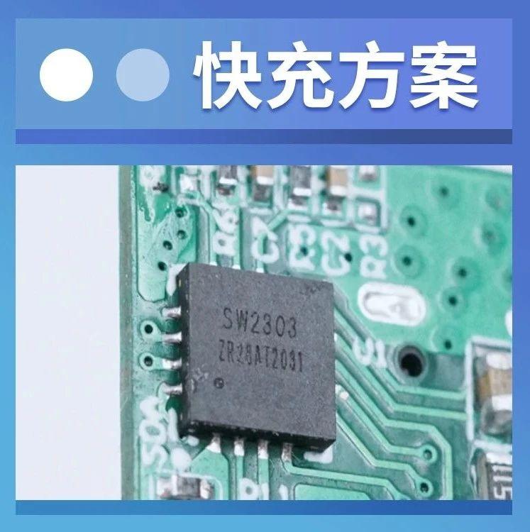 智融SW2303通过USB-IF协会PD3.0快充认证