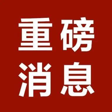 吸引职工就地过年!湖南鼓励企业发红包、发礼包、安排文化娱乐活动